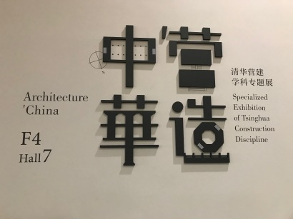 "Scenes from the exhibition ""Architecture China: Specialized Exhibition of Tsinghua Construction Discipline"" at the Tsinghua University Art Museum. December 8, 2017. Photograph by Carrie Hertz."