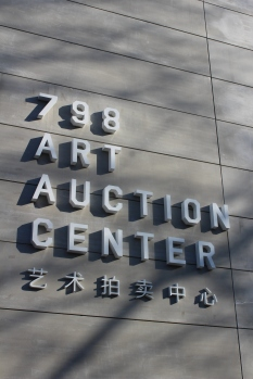 A huge new concrete building announces itself as the 798 Art Auction Center. December 9, 2017. Photograph by Jason Baird Jackson.